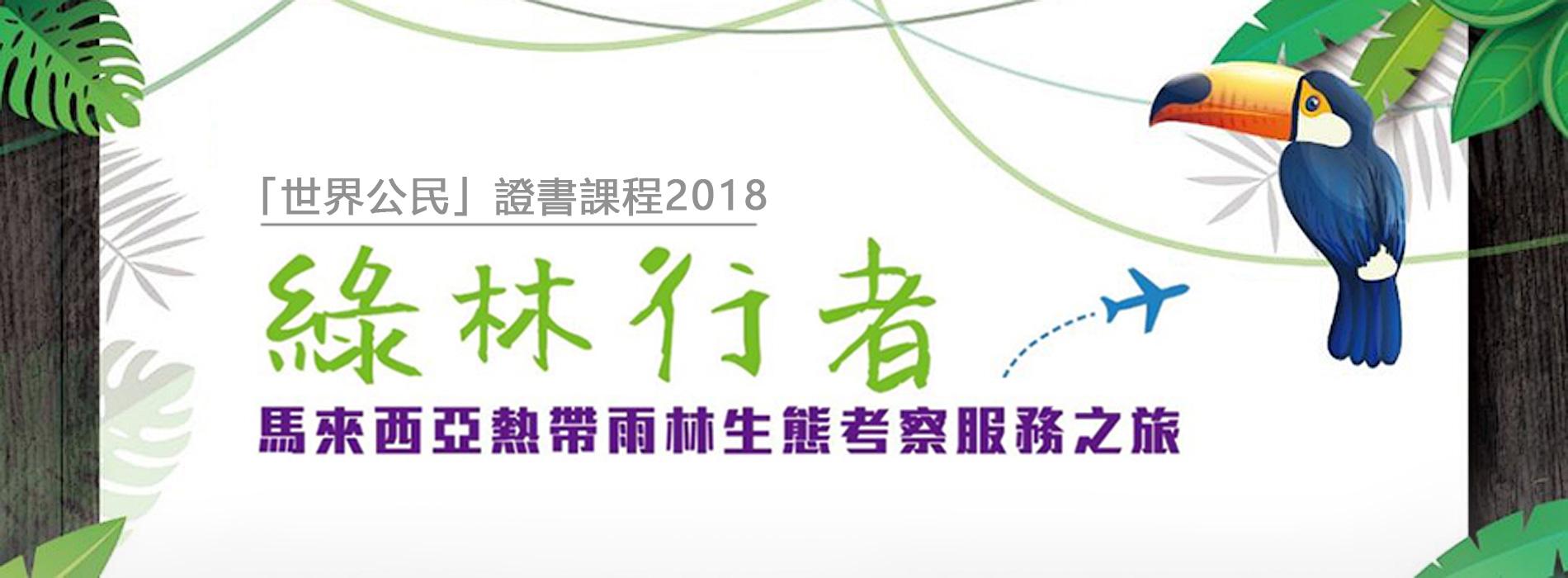 「世界公民」證書課程2018