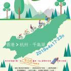 單車傳愛心2019